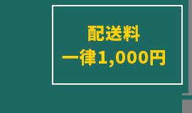 配送料一律1,000円